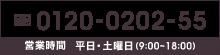 0120-0202-55