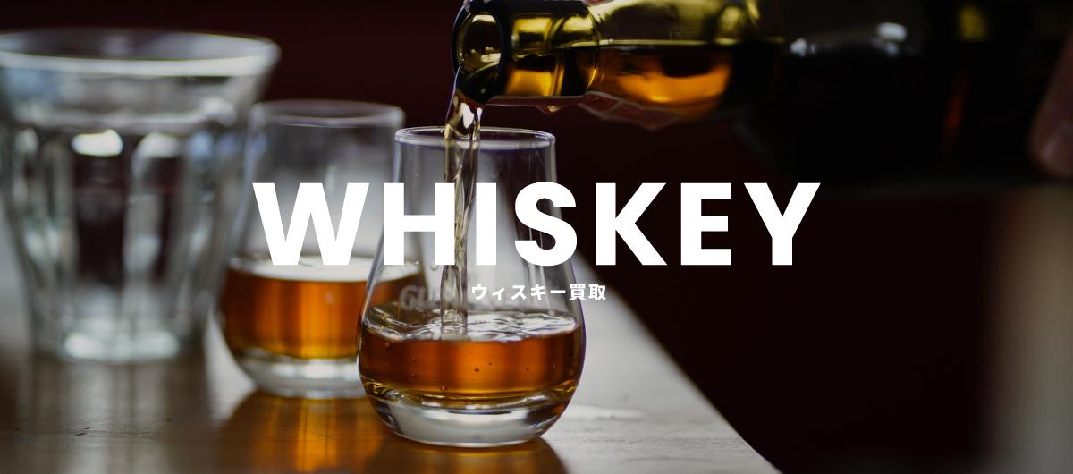ウィスキー買取