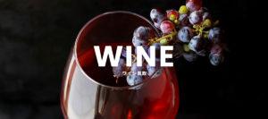 ワイン買取