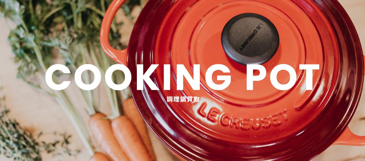 調理鍋買取