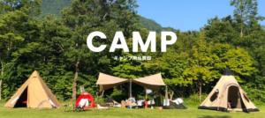キャンプ用品買取