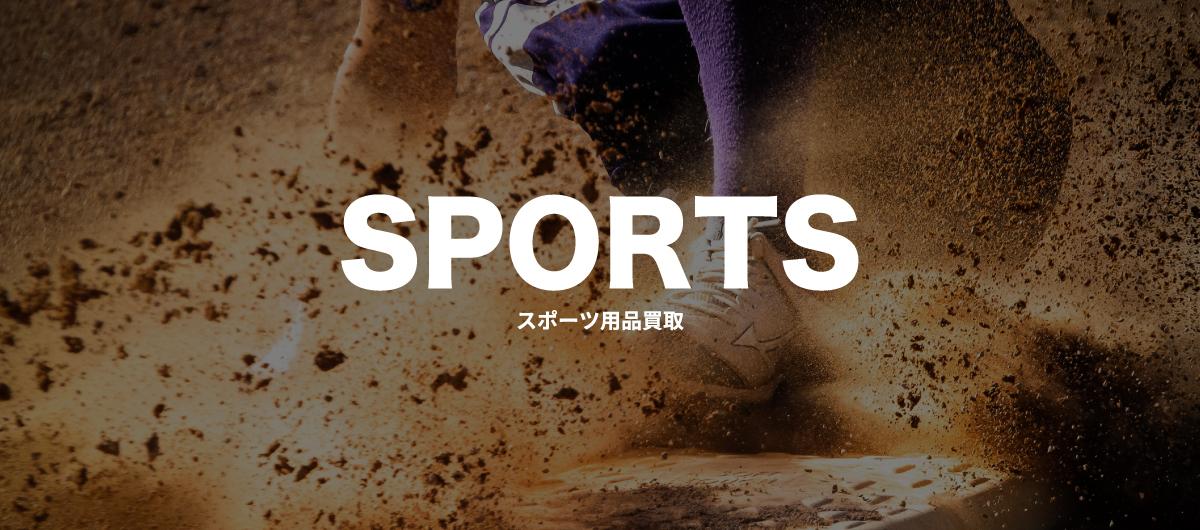 スポーツ買取