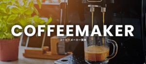コーヒーメーカー買取